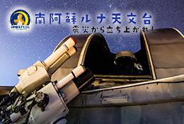 南阿蘇ルナ天文台<br>~震災からたちあがれ~