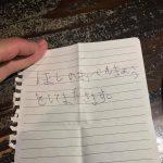 ソノッキー泣く〜24の夏〜