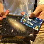 非売品★ルナ天文台のポストカード