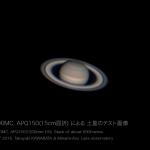 土星の環、望遠鏡でホントに見えます