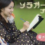 【参加募集】3/16(金) 「星がすき、宙がすき」女性限定イベントを開催します【ビクセンコラボ】