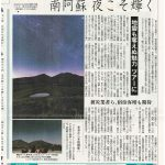 An article of a premium · night tour was posted in Nishinippon Shimbun