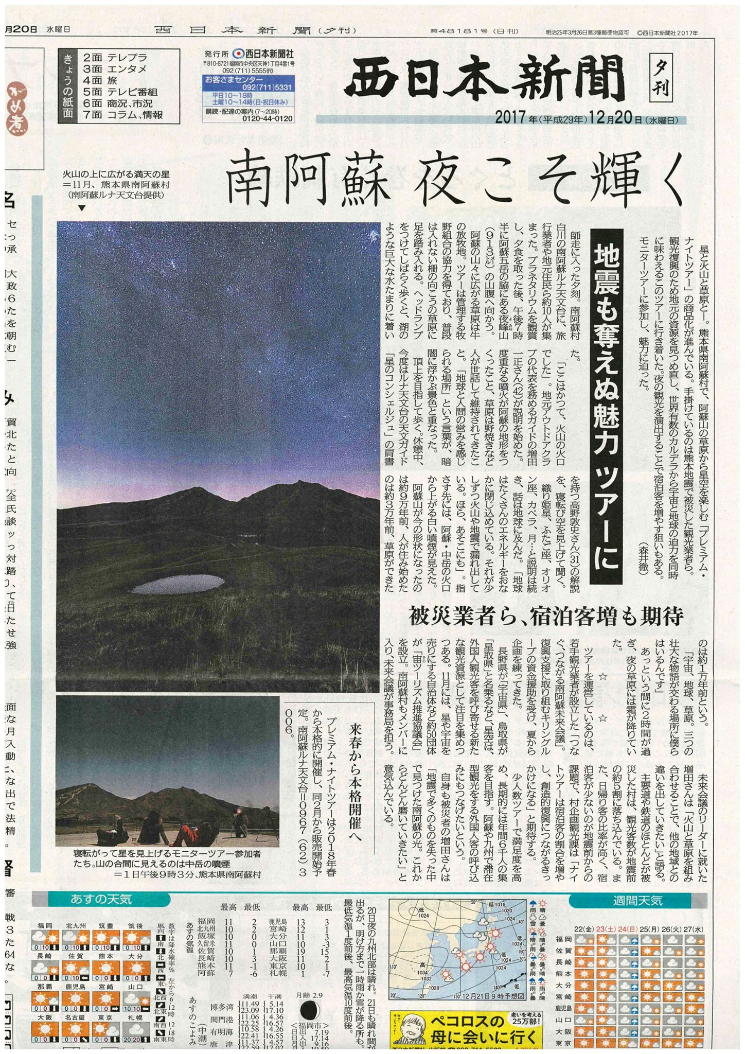 West Japan Newspaper 12 / 20 evening paper one side