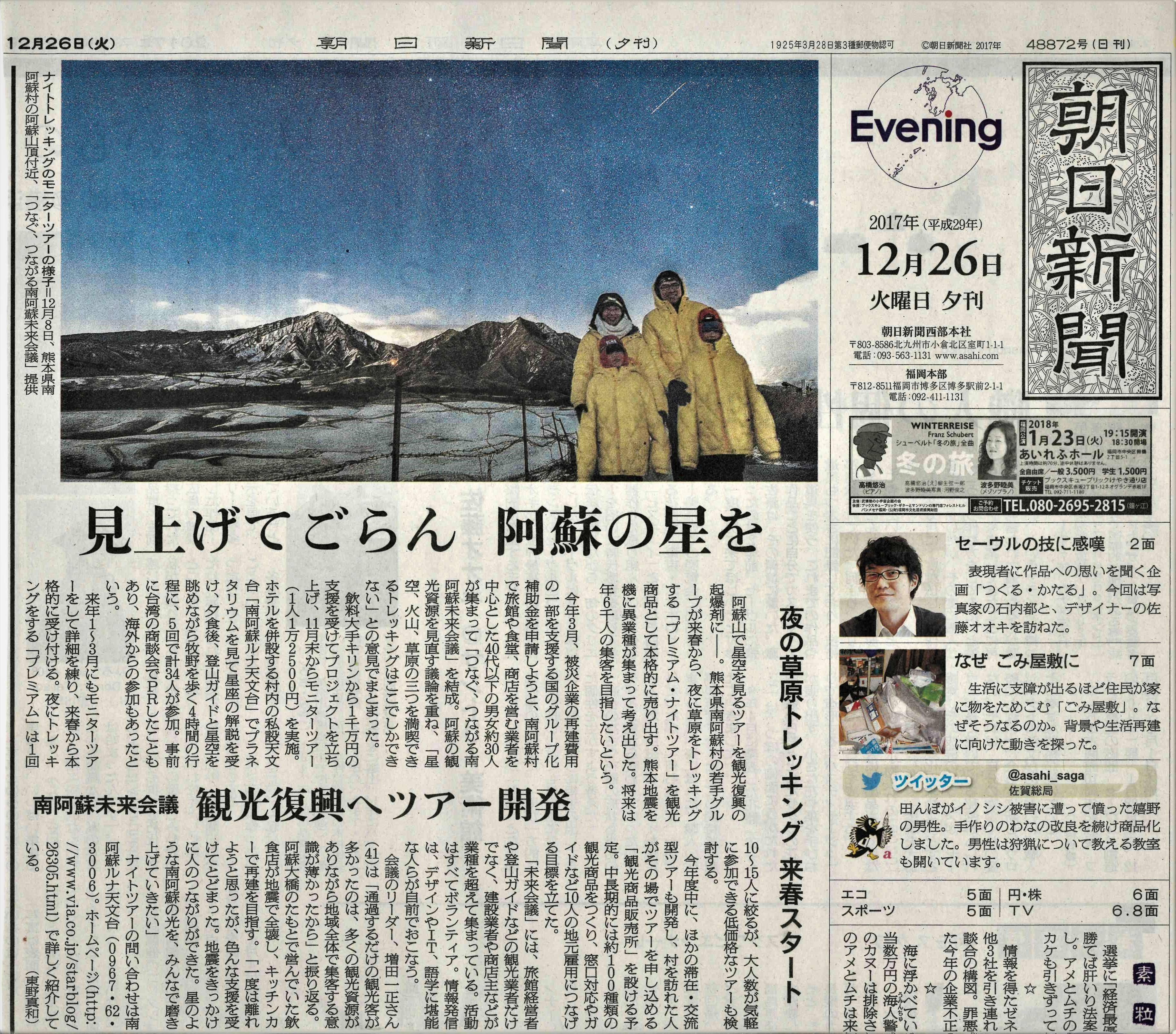 朝日新聞12/26 夕刊一面