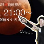 皆既月食観望会@南阿蘇ルナ天文台