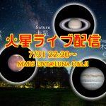 Mars Live Delivery 7 / 31 22:30 start !! ★ MARS Live @ Luna Obs. !! ★