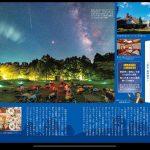 月刊「読売旅行」12月号『特集/夜空は宝石箱』に掲載されました