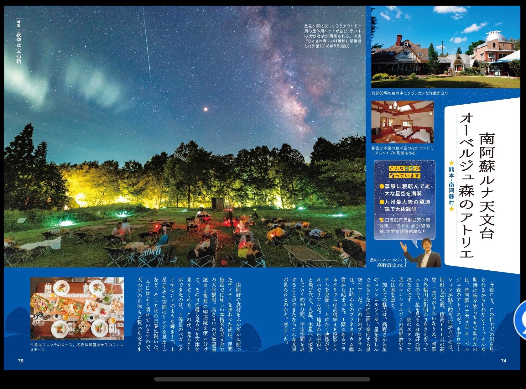 読売旅行12月号『特集/夜空は宝石箱』